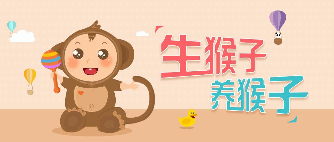 生猴子,养猴子图片