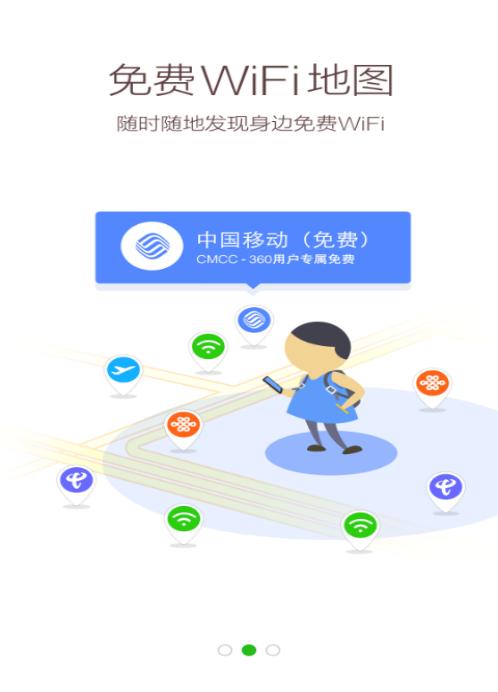 360免费wifi免费下载-手机360免费wifi安卓版下载-卓