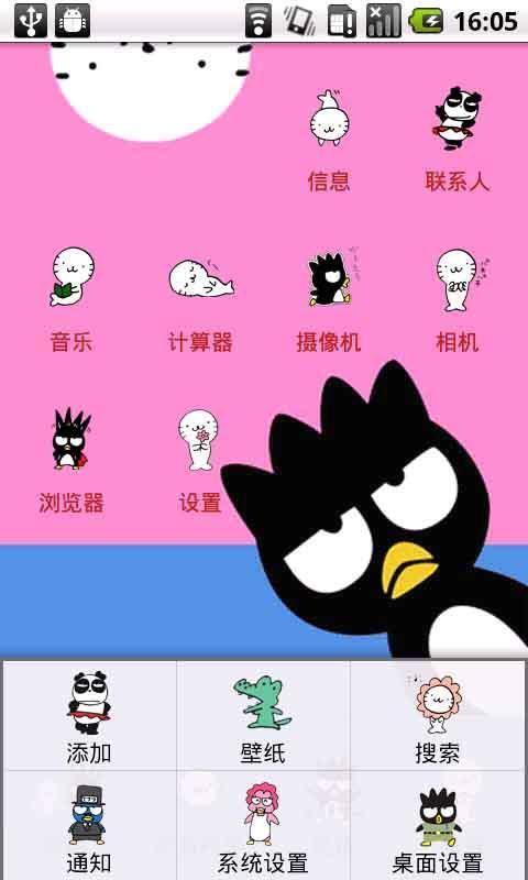 yoo桌面主题-xo酷企鹅